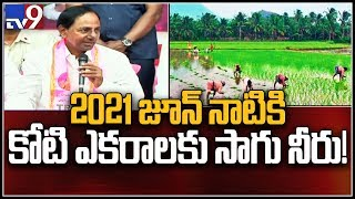 TRS Manifesto: KCR about Mission Bhagiratha and Lift irrigation projects
