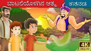 ಬಾಟಲಿಯೊಳಗಿನ ಆತ್ಮ   Spirit in the Bottle in Kannada   Kannada Stories   Kannada Fairy Tales