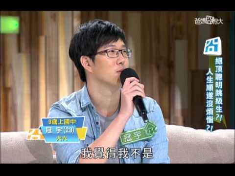 爸媽囧很大-2015002 第1106集 絕頂聰明跳級生?! 人生順遂沒煩惱?!