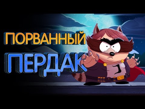 South Park: The Fractured But Whole Обзор игры