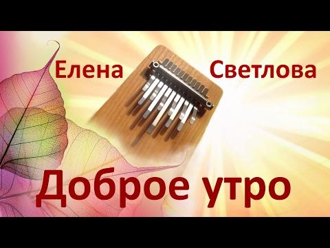 Елена Светлова - Доброе утро - Elena Svetlova - Good Morning
