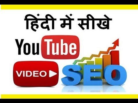 Learn Youtube SEO Tips - Youtube Search Engine Optimization in Hindi