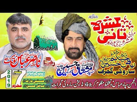 ???? Live Ashra Sani   17 Muharram 2019   Saroki Gujrat ( www.Gujratazadari.com )