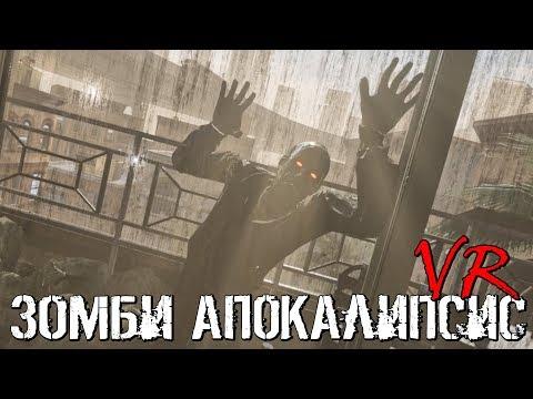 НОВАЯ КРУТАЯ ИГРА ПРО ЗОМБИ АПОКАЛИПСИС | CONTAGION VR OUTBREAK | HTC Vive