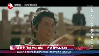 不用帐篷晒太阳 谢苗:感受角色不违和【东方卫视官方HD】