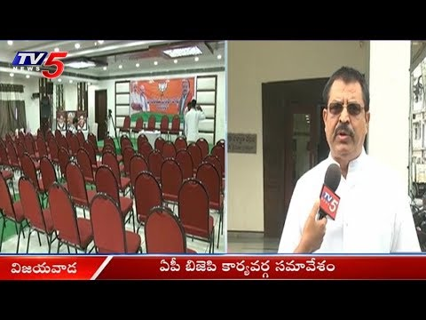 AP BJP Committee Meeting to be Held in Vijayawada | TV5 News