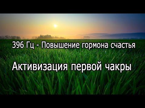 【396 Гц   Повышение гормона счастья, Активизация первой чакры】 Музыка для релаксации и медитации