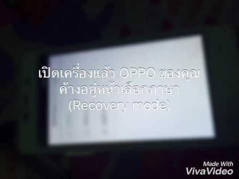 OPPO A11w แฟลชรอมแก้ปัญหาเครื่องค้างหน้าโลโก้