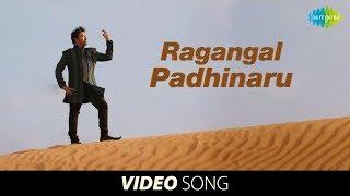 Thillu Mullu 2 - Thillu Mullu | Ragangal Padhinaru | Tamil Movie full video song