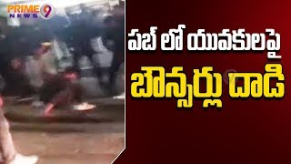 Jubilee Hills Amnesia Lounge Bar Bouncers Attack On Youth | Prime9 News
