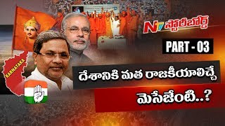Clash Between Lingayat and Veerashaivas || Congress Vs BJP || Story Board 03