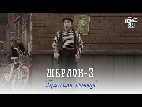 Шерлок, серия 3 - Братская помощь | Сериал пародия