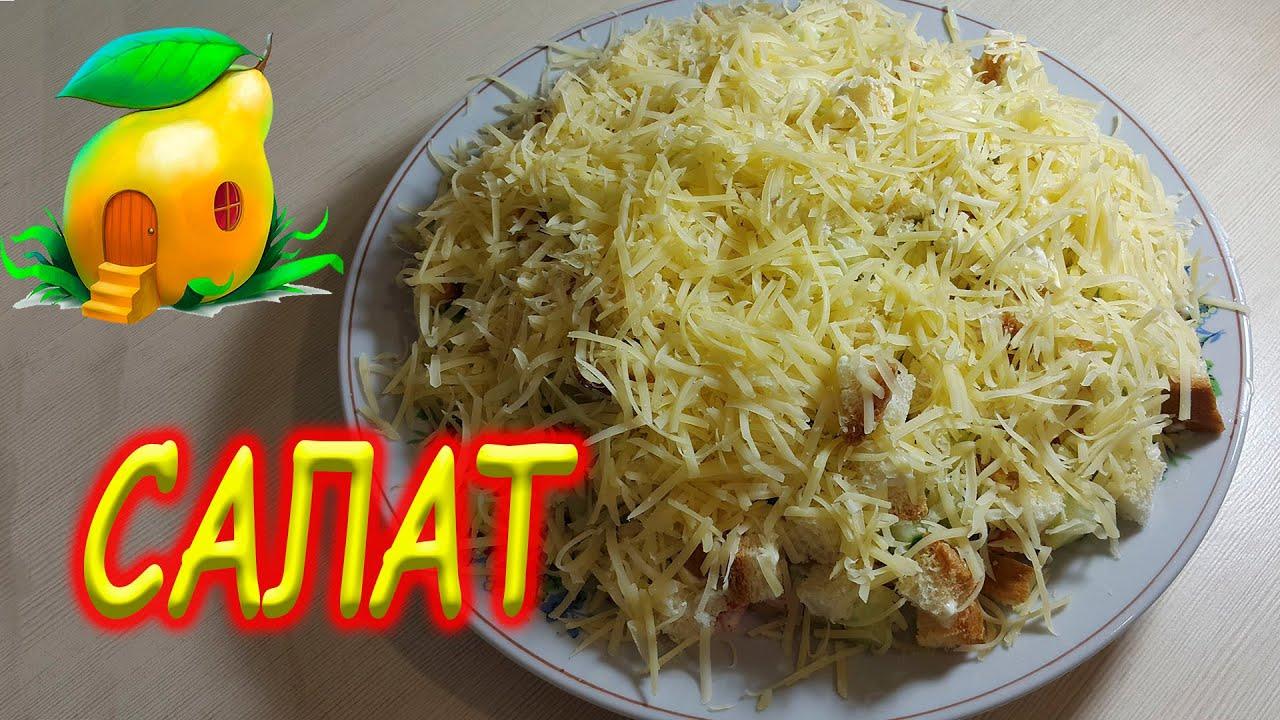 Салат с помидорами курицей и сыром рецепт