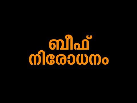 Akalangalile India - Akalangalile India 22nd April 2015 | After The Beef Ban