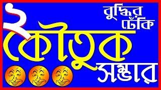 কৌতুক সম্ভার | পর্ব ২ | Bengali Jokes, Quotes and Comedy | Bangla Funny Videos