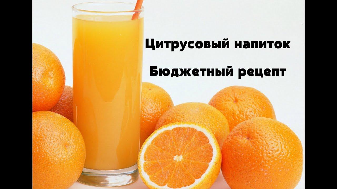 Напиток из лимона и апельсинов рецепт пошагово в