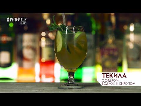 Рецепты коктейли из текилы