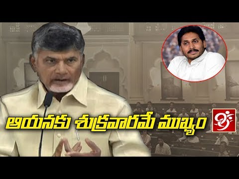 AP CM Chandrababu Naidu Direct Counter to YS Jagan Mohanreddy | #99TV
