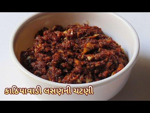 સ્પાઈસી કાઠિયાવાડી લસણની ચટણી | Kathiyawadi Garlic Chutney Recipe
