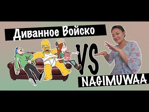 Диванное Войско VS NAGIMUWAA || BikaBreezy  (злые комментарии)18+