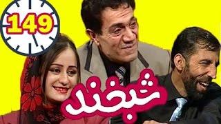 Shabkhand with Ghafaar Qutbyar and Susan Firoz -