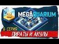 Megaquarium 6 ПИРАТСКАЯ ПЕЩЕРА И АКУЛЫ Прохождение на русском mp3