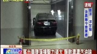 [東森新聞HD]停車塔變大怒神  車主連人帶車墜1層樓
