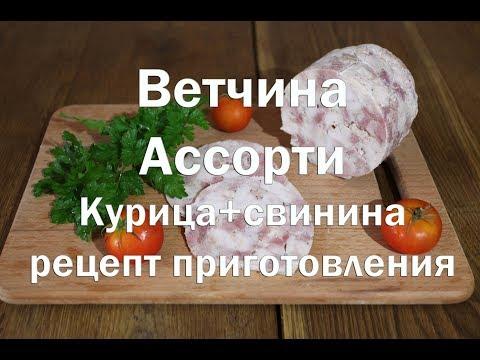 Ветчина в ветчиннице   Ассорти курицаи свинина   Полный рецепт приготовления