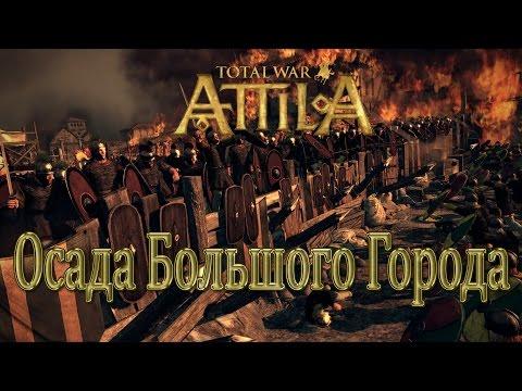 Total War:Attila Первый Взгляд. Осада Большого Города