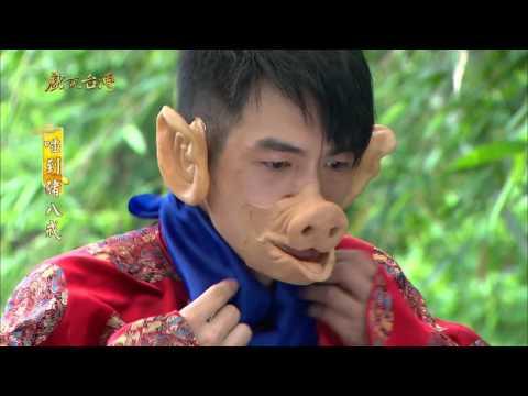 台劇-戲說台灣-喢到豬八戒-EP 02