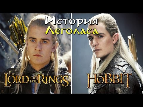 Леголас - Полная история | Средиземье / Властелин Колец / The Lord of the Rings