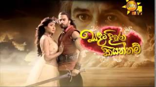 Sandata Diwra Kiyannam  Dated Trailer