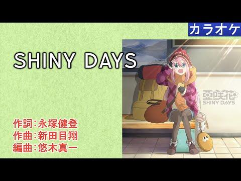 [KARAOKE] SHINY DAYS / 亜咲花 (full/off)