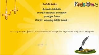 Sumathi Satakam || Sri Ramuni Daya Chetanu || Telugu Padyalu