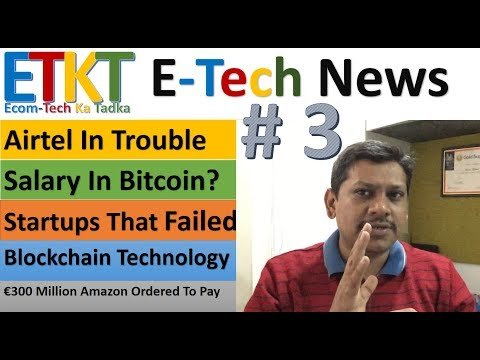 E-Tech News: Airtel In Big Trouble, Salary In Bitcoin,Startups That Failed in 2017,Penalty On Amazon