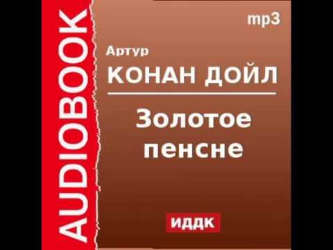2000532 Аудиокнига. Артур Конан Дойль. «Золотое пенсне»