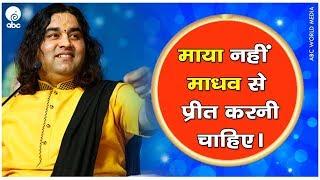 Maya Nahi Madhav Se Preet Karni Chaeye    THAKUR JI MAHARAJ