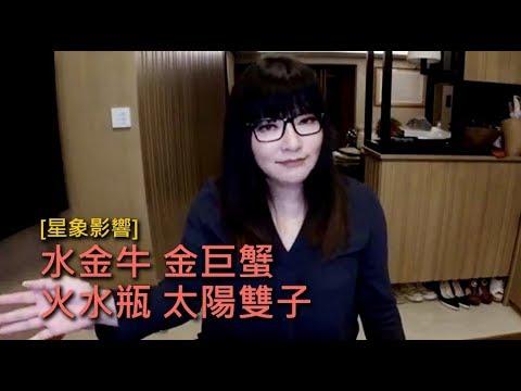 2018/05/14|唐綺陽直播|水金牛、金巨蟹、火水瓶、日雙子