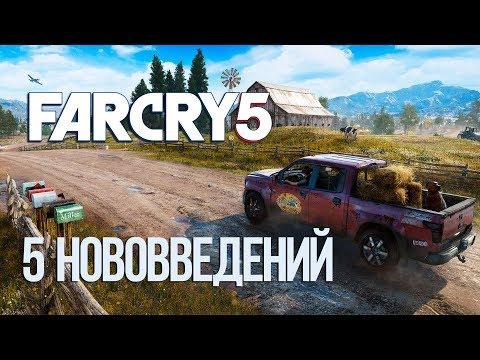 5 Нововведений в Игре Far Cry 5
