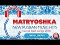 NEW RUSSIAN MUSIC HITS YANUARY 2019 NEW BEST SONGS mp3