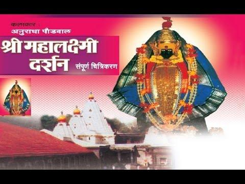 Shri Mahalakshmi Darshan Kolhapur I Marathi Documentry