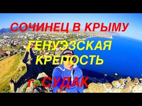 Крым 2017, Генуэзская крепость, Судак, отдых в Судаке, цены в Судаке
