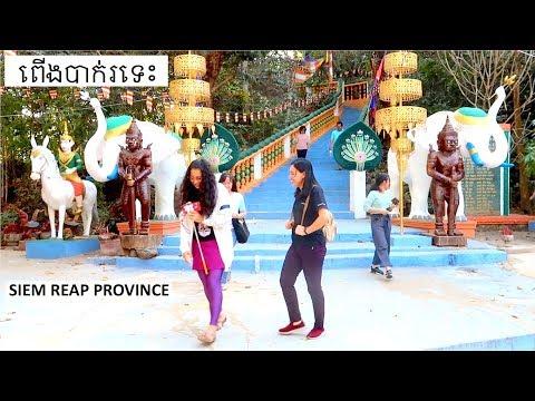 Peung Bak Rotess Resort in Siem Reap Province