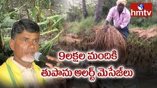 We Have Overcome Phethai by Taking Precautions, says Chandrababu | hmtv
