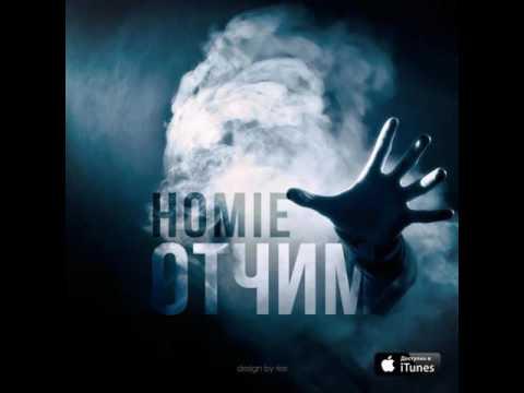 HOMIE - Отчим (2015)