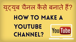 How To Make A Youtube Channel? Naya Youtube channel kaise banate hain? Hindi video