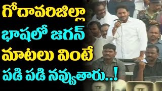 YS Jagan Funny Speech East Godavari Language Fans Hungama Comedy Konaseema Craze | Top Telugu Media