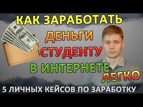 Где реально заработать в интернете деньги