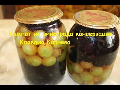 Компот из винограда консервация