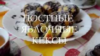 Постные яблочные кексы(без яиц, молока, сливочного масла)